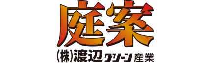 株式会社渡辺グリーン産業