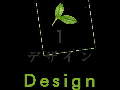 1-デザイン